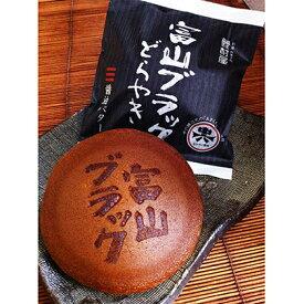 【ふるさと納税】富山ブラックどらやき 【菓子/和菓子/どら焼き・スイーツ・ドラヤキ】
