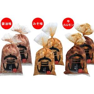 【ふるさと納税】徳永食品のこだわりの味ホルモンセット(醤油味・みそ味・牛ホルモン) 【お肉・牛肉・豚肉】