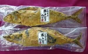 【ふるさと納税】特大さばへしこ 2本 【魚貝類・漬魚・加工食品】