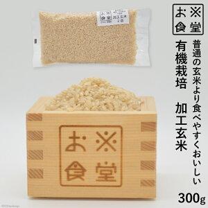 【ふるさと納税】有機栽培加工玄米 300g