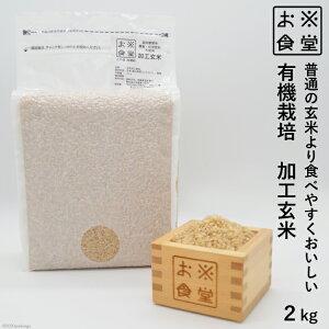 【ふるさと納税】有機栽培加工玄米 2kg