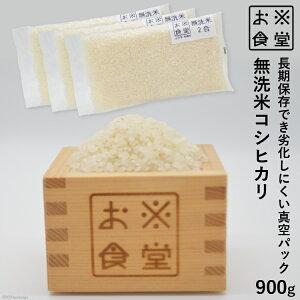 【ふるさと納税】真空パックした無洗米900g