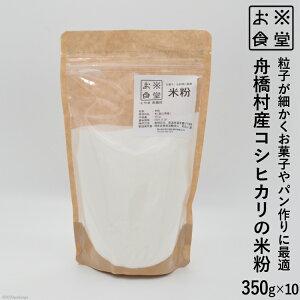 【ふるさと納税】コシヒカリの米粉350g×10パック