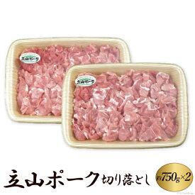 【ふるさと納税】立山ポーク 切り落とし 約750g×2P 【肉/豚肉/モモ】
