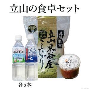 【ふるさと納税】立山の食卓セット(ちから米・天然水2種・手作り味噌) 【お米・コシヒカリ・みそ・ミネラルウォーター】