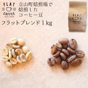 【ふるさと納税】コーヒー豆1kg(フラットブレンド)【飲料類・コーヒー・コーヒー豆】