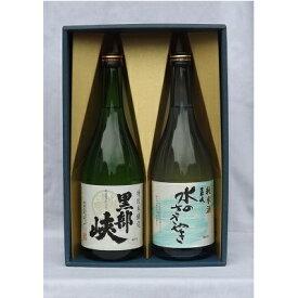 【ふるさと納税】特本・水のささやきセット 【お酒・日本酒】