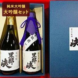 【ふるさと納税】黒部峡 純米大吟醸 大吟醸セット 【お酒・日本酒】
