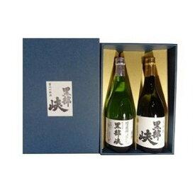 【ふるさと納税】黒部峡 大吟醸、中吟醸セット 【お酒・日本酒】