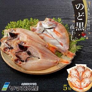 【ふるさと納税】のど黒一夜干し | 石川県 金沢市 金沢 土産 ご当地 ふるさと 納税 支援 お土産 のどぐろ 干物 一夜干し 一夜干 ノドグロ 乾物 魚 ひもの お取り寄せ お取り寄せグルメ ご当地