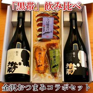 【ふるさと納税】「黒帯」飲み比べ 金沢銘酒おつまみコラボセット