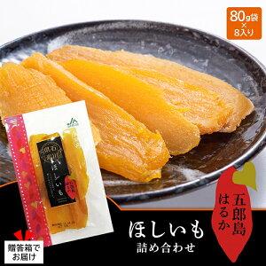 【ふるさと納税】五郎島はるかほしいも詰め合わせ | 石川県 金沢市 金沢 土産 ご当地 ふるさと 納税 支援 お土産 干しいも ほし芋 干し芋 詰め合わせ 紅はるか お菓子 菓子 おやつ お取り寄