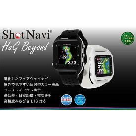 【ふるさと納税】ショットナビHuG Beyond(Shot Navi HuG Beyond)カラー:ブラック
