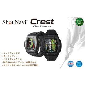 【ふるさと納税】ショットナビCrest(Shot Navi Crest)カラー:ブラック
