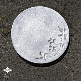 【ふるさと納税】「ひんやり」をキープしてくれるアルミ鋳物の菓子皿(Sakuraセット)