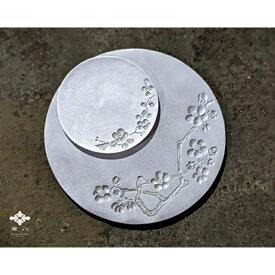 【ふるさと納税】「ひんやり」をキープしてくれるアルミ鋳物の菓子皿セット(Ume Lサイズ / Sサイズ)