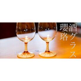 【ふるさと納税】酒グラス瓔珞角 酒グラス瓔珞丸