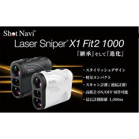 【ふるさと納税】ショットナビ レーザースナイパーX1 Fit2 1000 カラー:ホワイト