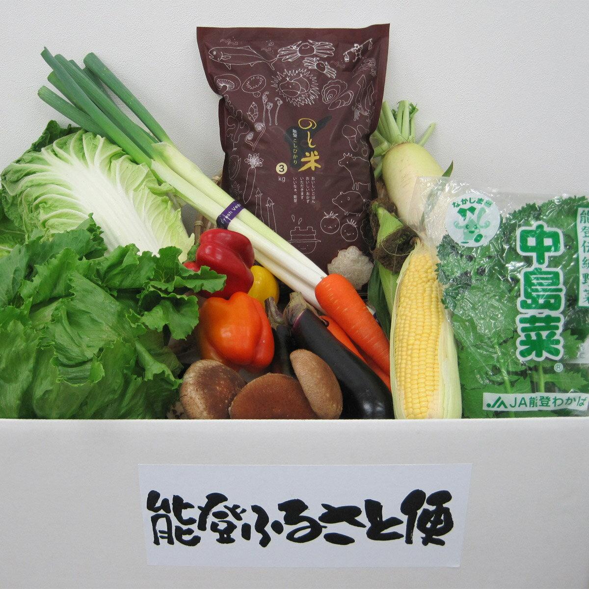 【ふるさと納税】◆平成29年産◆能登米こしひかり3kgと季節の野菜の詰合せ☆世界農業遺産に認定された『能登の里山里海』で育まれたお米と直売所に並ぶ安心安全新鮮な季節の農産物の詰合せです