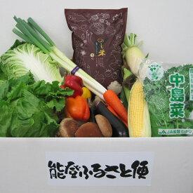【ふるさと納税】能登米こしひかり3kgと季節の野菜の詰合せ 世界農業遺産に認定された『能登の里山里海』で育まれたお米と直売所に並ぶ安心安全新鮮な季節の農産物の詰合せ
