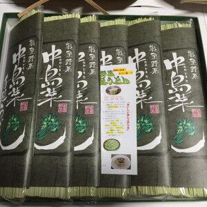 【ふるさと納税】中島菜手延べうどん 200g6袋入り 乾麺 贈答 ギフト