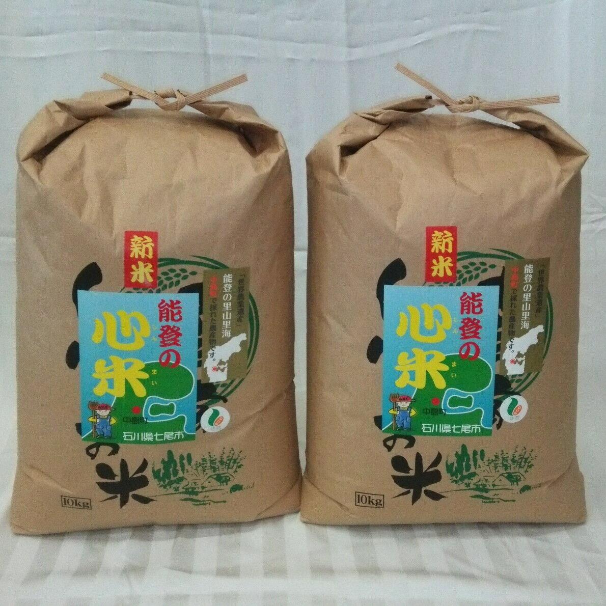 【ふるさと納税】こしひかり 能登の心米(精米20Kg)10kg×2袋 コシヒカリ 米