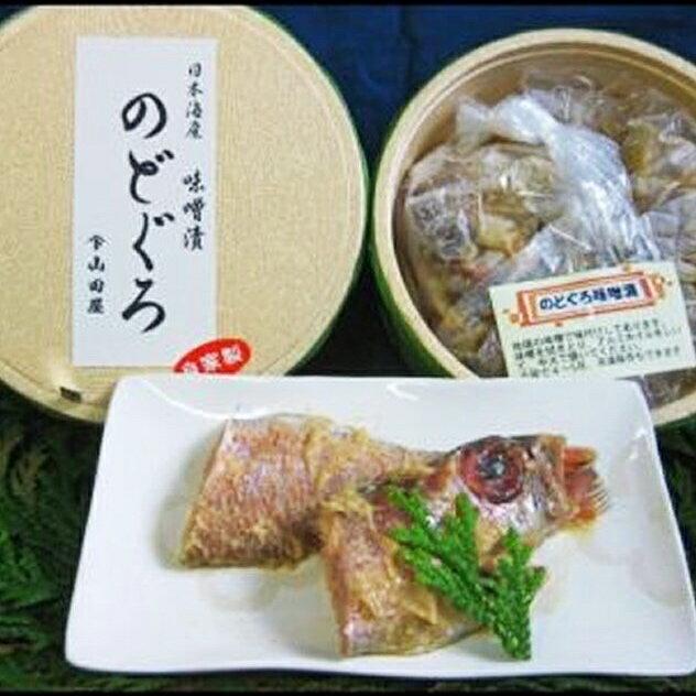【ふるさと納税】能登の里海 里味噌漬「のどぐろ」5切れ 魚 鮮魚 冷凍配送