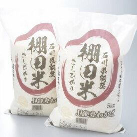 【ふるさと納税】棚田米こしひかり 10kg(5kg×2袋)/世界農業遺産に認定された『能登の里山里海』で育まれたお米です※令和元年10月より順次発送