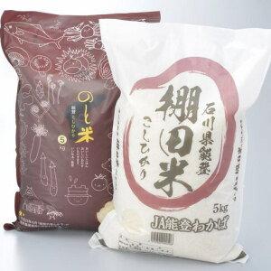 【ふるさと納税】棚田米こしひかり5kgと能登米こしひかり5kg☆世界農業遺産に認定された『能登の里山里海』で育まれたお米の食べ比べセット