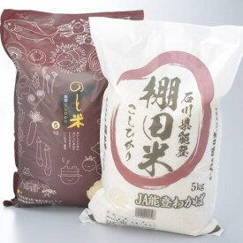 【ふるさと納税】米 10kg/棚田米こしひかり5kgと能登米こしひかり5kg (合計10kg)お米の食べ比べセット/世界農業遺産に認定された『能登の里山里海』で育まれたお米です※令和3年10月中旬より順次発送