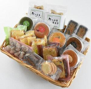 【ふるさと納税】スイーツ /焼菓子詰め合わせ(小)パウンドケーキ スイートポテト ラスク クッキー 贈答 ギフト プレゼント
