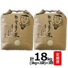 【定期便】能登産コシヒカリ能登夢米6kg×3回(精米3kg×2袋×3回/計18kg)