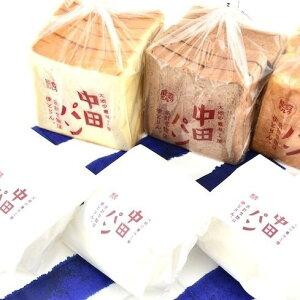 【ふるさと納税】中田パン 能登ミルクパン セット(食パン・チョコ食パン・デニッシュトースト・白パン)