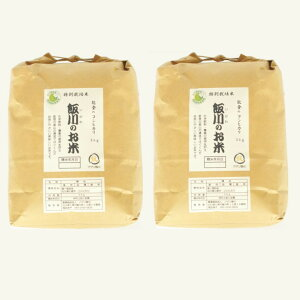 飯川のお米6kg(精米3kg×2袋)