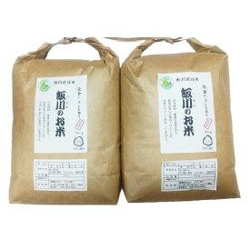 【ふるさと納税】【令和元年産】能登のコシヒカリ 飯川のお米 6kg(玄米3kg×2袋)特別栽培米 ※10 月15日〜3月31日に発送予定