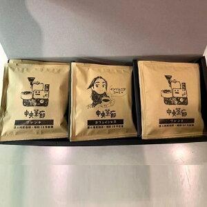 中央茶廊ドリップバッグコーヒーセット