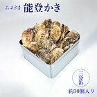 山口水産の能登かき/三分缶(約30個入り)