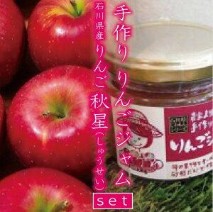 【ふるさと納税】015009. りんごと手作りジャムのセット