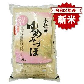 【ふるさと納税】010133. ゆめみづほ 精米10kg