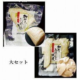 【ふるさと納税】012011. 加賀たけのこ水煮 大セット
