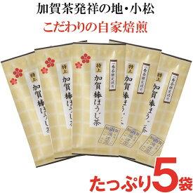 【ふるさと納税】010064.特上加賀棒ほうじ茶の茶葉
