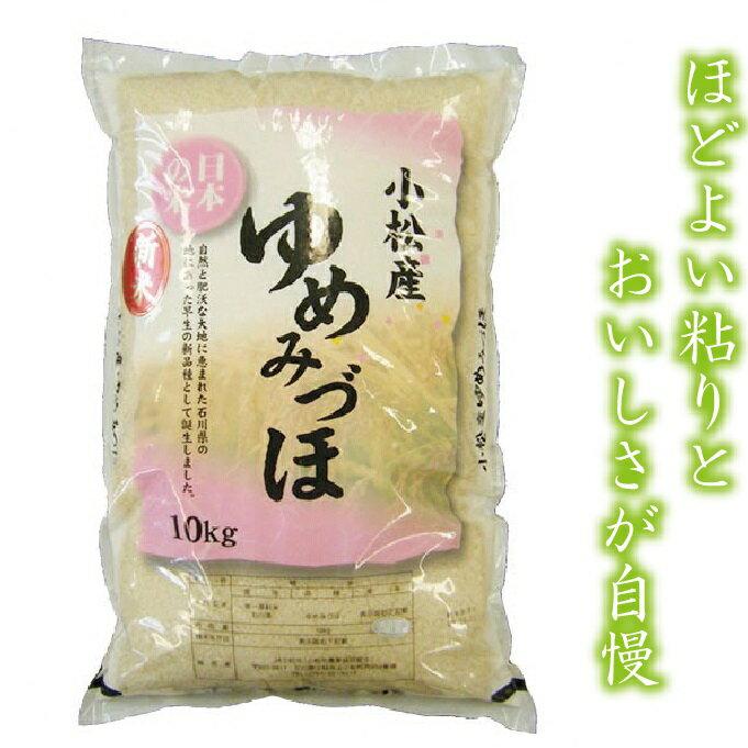 【ふるさと納税】010006. ゆめみづほ 精米10kg