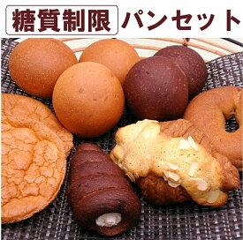 【ふるさと納税】010111. 糖質制限人気パン詰め合わせセット