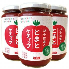 【ふるさと納税】006010. JA小松市のとまとケチャップ(380g)3本セット