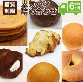 【ふるさと納税】060004. 糖質制限人気パン詰め合わせ6ヶ月定期便