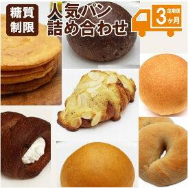【ふるさと納税】030073. 糖質制限人気パン詰め合わせ3ヶ月定期便