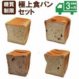 【ふるさと納税】038001. 糖質制限極上食パン4種類3ヵ月定期便