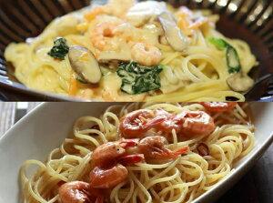 【ふるさと納税】【輪島の美食】魚介たっぷりパスタソース(2種×2パック)