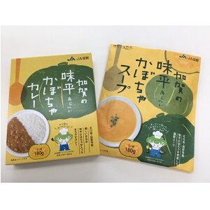 【ふるさと納税】加賀の味平かぼちゃカレー・スープセット