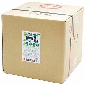 【ふるさと納税】食添除菌スプレー65 (詰替液)20L